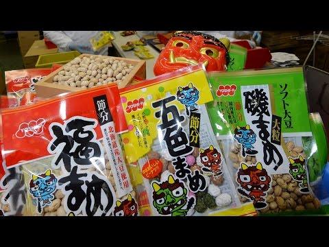 節分の「福豆」出荷がピーク