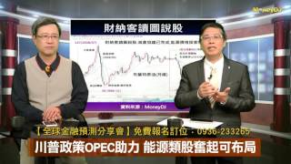 【財子學堂】川普政策OPEC助力 能源股奮起可布局!