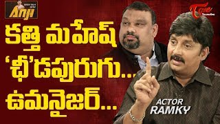 Video Actor Ramky Sensational Comments on Kathi Mahesh | Open Talk with Anji MP3, 3GP, MP4, WEBM, AVI, FLV Januari 2018
