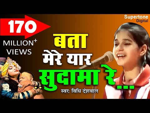 Video Vidhi Deshwal Official New Bhajan || Bata Mere Yaar Sudama Re - Vidhi Latest Song 2017 download in MP3, 3GP, MP4, WEBM, AVI, FLV January 2017
