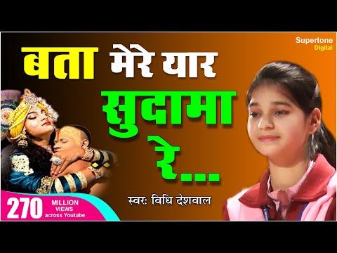 Video Bata Mere Yaar Sudama Re (Official Video) - Vidhi Deshwal | बता मेरे यार सुदामा रे | Krishna Bhajan download in MP3, 3GP, MP4, WEBM, AVI, FLV January 2017