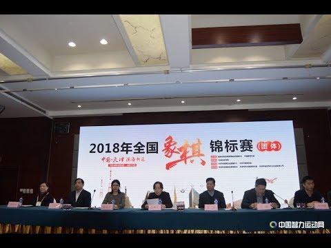 Vương Thiên Nhất vs Tưởng Xuyên : Vòng 9 giải vô địch cờ tướng đoàn thể Trung Quốc 2018