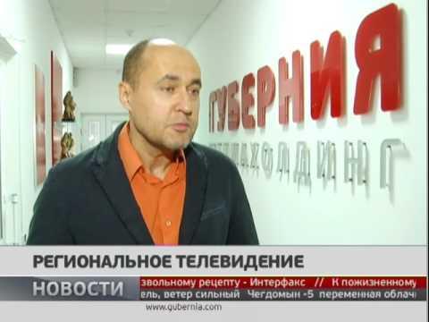 Региональное телевидение. Новости 09/02/2017. GuberniaTV