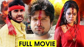 Video NEW BHOJPURI FULL MOVIE 2017 || Pradeep Pandey Chintu || Ritesh Pandey - Nidhi Jha || Bhojpuri Film MP3, 3GP, MP4, WEBM, AVI, FLV Januari 2019