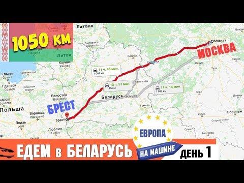 В Европу на Машине | МОСКВА - БРЕСТ 🇧🇾 ШОК цены на БЕНЗИН в БЕЛОРУССИИ | Грин Карта в Европу