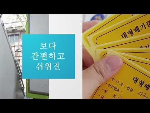 강남민원길라잡이 - 대형생활폐기물 수납처리 시스템 개선