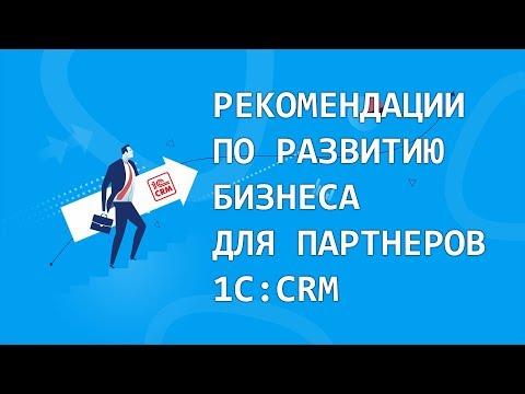 Рекомендации по развитию бизнеса для партнеров 1С:CRM