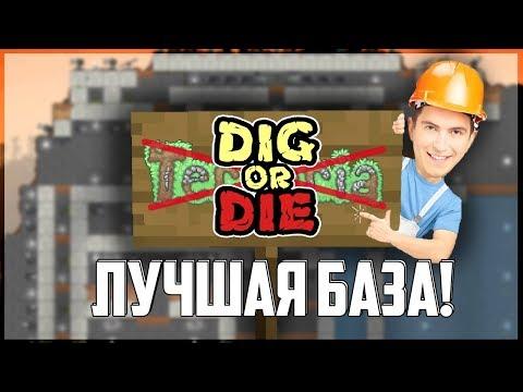 Строитель лучших баз! || Dig or Die #2 (видео)