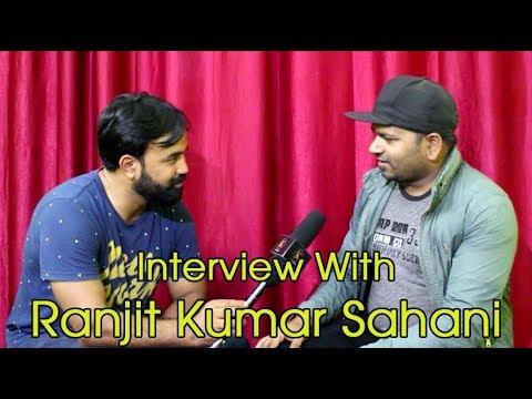 (रन्जित कुमार सहनी संग गरिएको रमाइलो कुराकानी Interview With Ranjit Kumar Sahani - Duration: 13 minutes.)