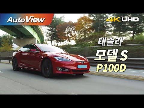 오토뷰 테슬라 Model S