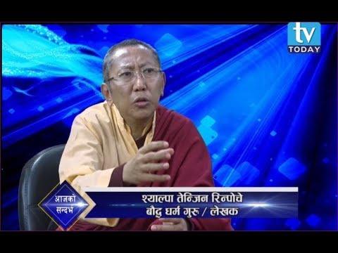 (Syalpa Tenjing Rinpoche Talk show on TV Today Television With Manohari Thapa - Duration: 26 minutes.)