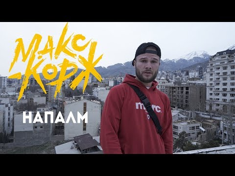 Макс Корж – Напалм