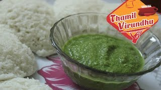 Healthy,quick coriander chutney  - Thamil virundhu recipe