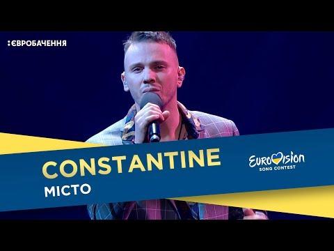 CONSTANTINE - Місто. Перший півфінал. Національний відбір на Євробачення-2018 (видео)