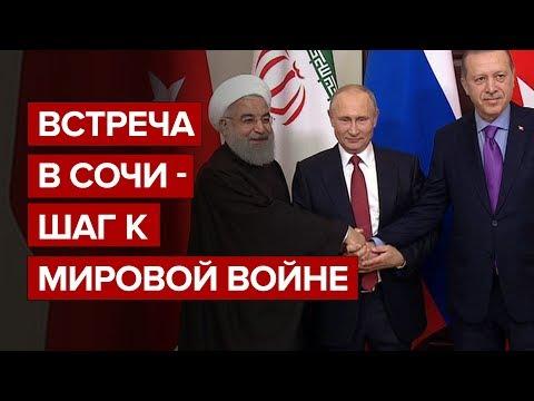 Встреча Путина Эрдогана и Рухани в Сочи - шаг к мировой войне - DomaVideo.Ru