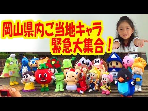 ゆるキャラ全員集合!『岡山県内ご当地キャラ緊急集合!』に行く!(201 …
