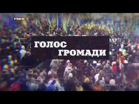 """""""Голос громади"""": Здолбунівський район [ВІДЕО]"""