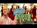 Odia  Bhajan || Bhola Baba || Prince || S Chandrakant || Bolbum special // By Yogiraj Music