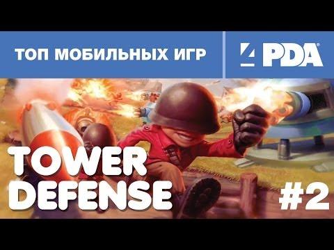 Топ мобильных игр - выпуск 2: Tower Defence