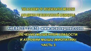 ВЫЗОВ ВСЕЙ СОВРЕМЕННОЙ МЕДИЦИНЕ! часть 3