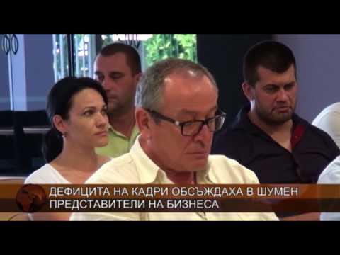 Дефицита на кадри обсъждаха в Шумен представители на бизнеса