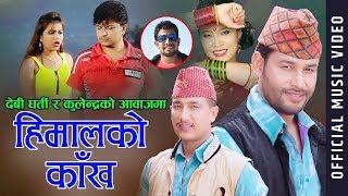 Himalko Kaakh - Kulendra Bishwakarma, Devi Gharti & Basanta Thapa