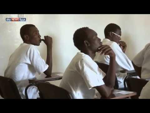 العرب اليوم - شاهد: تجربة تعليم مميزة في سجن بالسودان