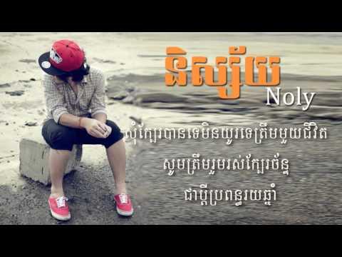 Noly - និស្ស័យ nisai Full Lyric