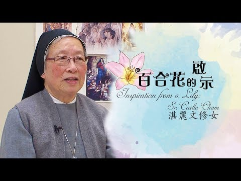 愛 ● 常傳 - 百合花的啟示:湛麗文修女 Inspiration from a Lily: Sr. Cecilia Cham