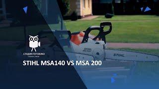 5. STIHL MSA140 vs MSA 200