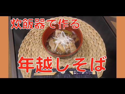炊飯器で年越しそばを作ってみた Buckwheat which is made with rice cooker by Oisy TV