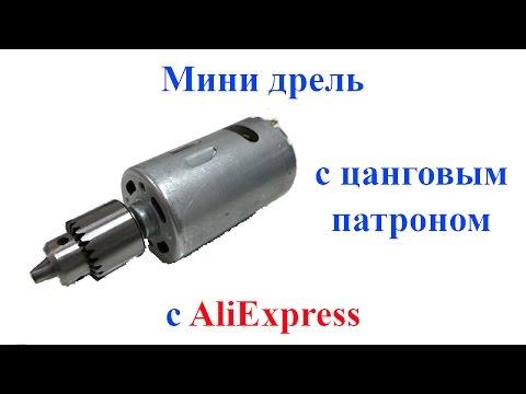 алиэкспресс мини дрель
