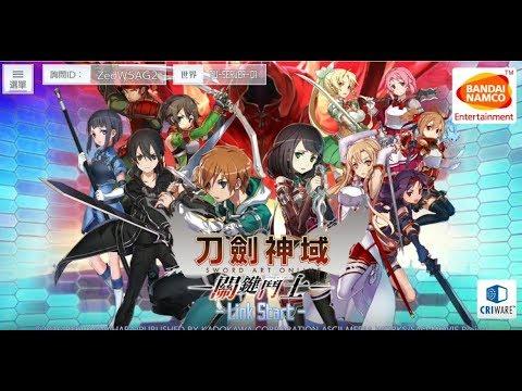 《刀劍神域 關鍵鬥士 中文版》手機遊戲玩法與攻略教學!