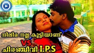 Neelima Nallakuttiyanu VS Chiranjeevi IPS Malayalam Movie Song | Santhosh Pandit