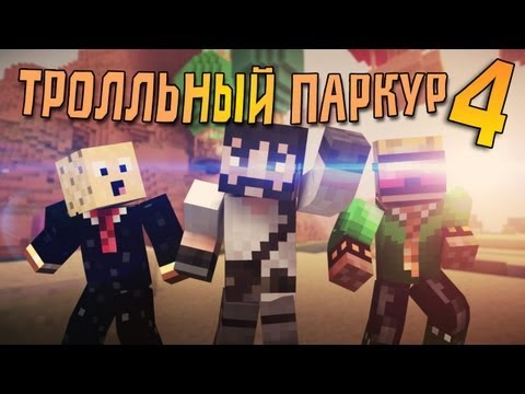 ТРОЛЛЬНЫЙ ПАРКУР 4 - ULTIMATE TROLLING(Minecraft Parkour)
