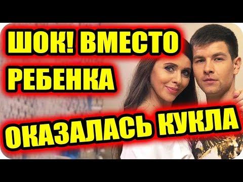 ДОМ 2 СВЕЖИЕ НОВОСТИ раньше эфира 17 июня 2018 (17.06.2018) - DomaVideo.Ru
