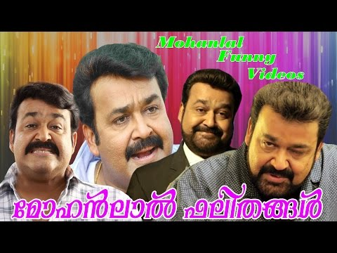 mohanlal non stop comedy scene | mohanlal falithangal | mohanlal funny face | new upload comedy 2016