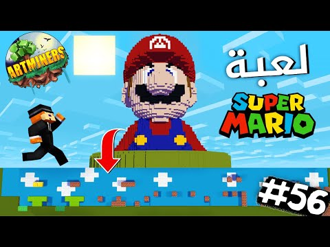 لعبة باركور ماريو !! | ماين كرافت ارت ماينرز ArtMiners #56