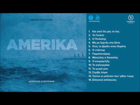 Dimitris Mystakidis: To West (official audio release)