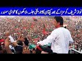 Imran Khan's Fiery Speech in Swabi Jalsa | Imran Khan | 14 July 2018 | Dunya News
