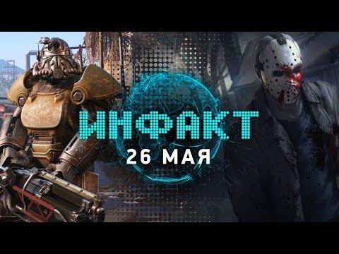 Инфакт от 26.05.2017 [игровые новости] — Destiny 2, Fallout 4 бесплатно, CoD: Black Ops III...