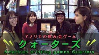 アメリカン飲み会ゲーム:クォーターズ