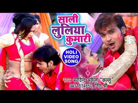Video songs - (Kallu) लूलिया स्पेशल होली VIDEO SONG - Arvind Akela Kallu - Saali Luliya - Bhojpuri Holi Songs 2018