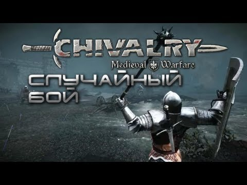 Chivalry Medieval Warfare - Случайный бой (Часть 1)