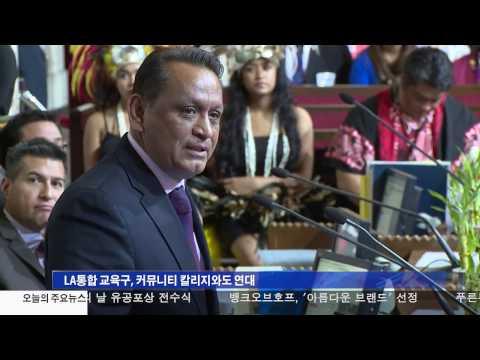 LA 시의회 '반 트럼프 정책' 발의 11.17.16 KBS America News