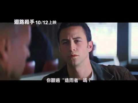 《迴路殺手》中文正式版預告 2014年1月10日上映!