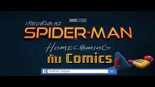 ว่ากันด้วยเรื่องตัวละครจาก Spiderman: Home Coming  ที่มีที่มาจาก Comics    มีตัวไหนคาแรคเตอร์ตรง หรือดัดแปลงมาบ้าง  รวมทั้งอมตะและสำคัญจนต้องมาปรากฏตัวในทุกๆเวอร์ชั่น( O/A 08.07.60 )ติดตามความเคลื่อนไหวของรายการhttp://www.facebook.com/viewfinderfanpage