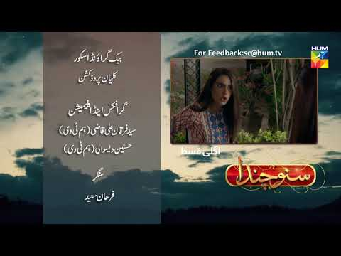 Suno Chanda Episode #2 Promo HUM TV Drama
