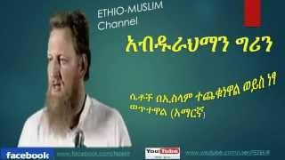 Setoc Be Islam Techokinewal Weyis Netsa Wetewal ~ Abdur Raheem Green (Amharic)