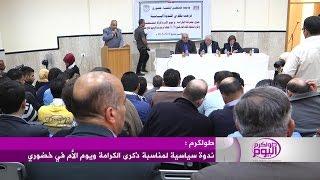 ندوة سياسية لمناسبة ذكرى الكرامة ويوم الأم في جامعة خضوري